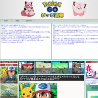 ポケモンGO攻略まとめ ピッピ速報