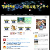 Pokemon GO (ポケモン ゴー) 究極攻略アンテナ